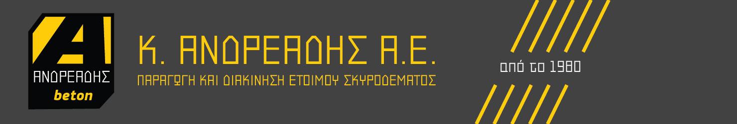 andreadis-top-banner